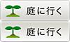 Btn_garden